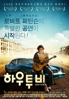 How to Be - South Korean Movie Poster (xs thumbnail)
