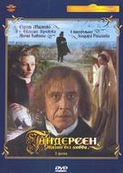 Andersen. Zhizn bez lyubvi - Russian DVD movie cover (xs thumbnail)