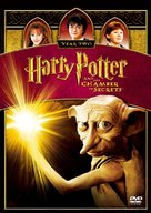 Harry Potter and the Chamber of Secrets - DVD cover (xs thumbnail)