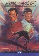 Star Trek: The Voyage Home - French DVD movie cover (xs thumbnail)