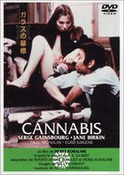 Cannabis - French Movie Cover (xs thumbnail)