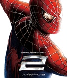 Spider-Man 2 - Japanese Movie Cover (xs thumbnail)
