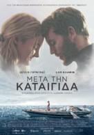 Adrift - Greek Movie Poster (xs thumbnail)