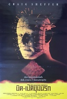 Hellraiser: Inferno - Thai Movie Poster (xs thumbnail)