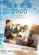"""Nihon Chinbotsu 2020"" - Japanese Movie Poster (xs thumbnail)"