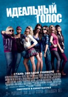 Pitch Perfect - Russian Movie Poster (xs thumbnail)