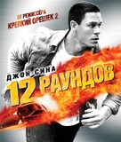 12 Rounds - Russian Blu-Ray cover (xs thumbnail)