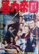 Hoodlum Empire - Japanese Movie Poster (xs thumbnail)