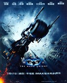 The Dark Knight - Taiwanese Movie Poster (xs thumbnail)