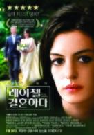 Rachel Getting Married - South Korean Movie Poster (xs thumbnail)