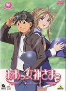 """Aa Megamisama"" - Japanese DVD cover (xs thumbnail)"