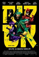 Kick-Ass - Israeli Movie Poster (xs thumbnail)