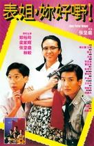 Biao jie, ni hao ye! - Hong Kong Movie Poster (xs thumbnail)