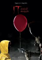 It - Vietnamese Movie Poster (xs thumbnail)