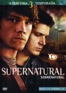"""Supernatural"" - Spanish Movie Cover (xs thumbnail)"