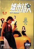 Sing si lip yan - Chinese DVD cover (xs thumbnail)