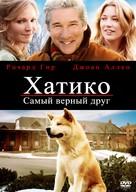 Hachiko: A Dog's Story - Russian DVD cover (xs thumbnail)