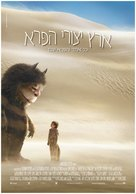 Where the Wild Things Are - Israeli Movie Poster (xs thumbnail)