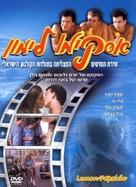 Eskimo Limon - Israeli DVD cover (xs thumbnail)