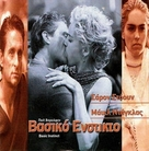 Basic Instinct - Greek Movie Cover (xs thumbnail)