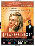 Japanese Story - French Movie Poster (xs thumbnail)