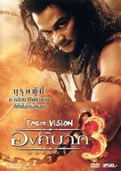 Ong Bak 3 - Thai DVD cover (xs thumbnail)
