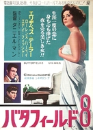 Butterfield 8 - Japanese Movie Poster (xs thumbnail)