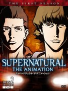 """""""Supernatural: The Animation"""" - Japanese DVD movie cover (xs thumbnail)"""