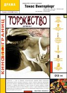 Festen - Russian Movie Cover (xs thumbnail)