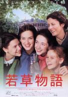 Little Women - Japanese DVD cover (xs thumbnail)