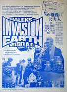 Daleks' Invasion Earth: 2150 A.D. - Hong Kong Movie Poster (xs thumbnail)