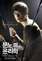 An Ethics Lesson - South Korean Movie Poster (xs thumbnail)