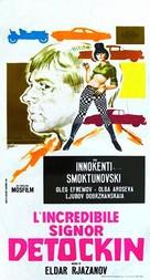 Beregis avtomobilya - Italian Movie Poster (xs thumbnail)