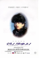 Anna Karenina - South Korean Movie Poster (xs thumbnail)