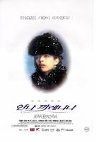 Anna Karenina - South Korean Movie Poster (xs thumbnail)