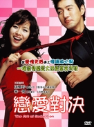 Jakeob-ui jeongshik - Taiwanese Movie Cover (xs thumbnail)