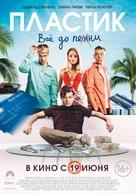 Plastic - Russian Movie Poster (xs thumbnail)