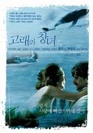 La puta y la ballena - South Korean Movie Poster (xs thumbnail)