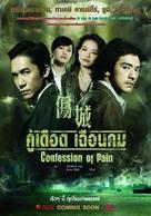Seung sing - Thai poster (xs thumbnail)