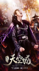 """""""Novoland: The Castle in the Sky"""" - Chinese Movie Poster (xs thumbnail)"""
