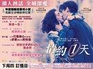 One Day - Hong Kong Movie Poster (xs thumbnail)