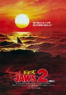 Jaws 2 - Japanese Movie Poster (xs thumbnail)
