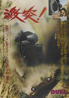 Duel - Japanese Movie Poster (xs thumbnail)