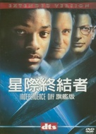 Independence Day - Taiwanese DVD cover (xs thumbnail)