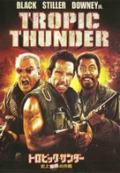 Tropic Thunder - Japanese Movie Cover (xs thumbnail)