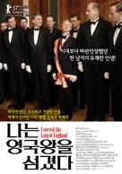 Obsluhoval jsem anglickèho krále - South Korean Movie Poster (xs thumbnail)