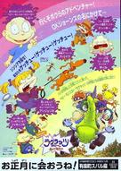 The Rugrats Movie - Japanese Movie Poster (xs thumbnail)