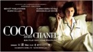 Coco avant Chanel - Swiss Movie Poster (xs thumbnail)