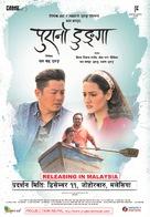 Purano Dunga - Malaysian Movie Poster (xs thumbnail)