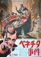 """""""The Man from U.N.C.L.E."""" - Japanese Movie Poster (xs thumbnail)"""